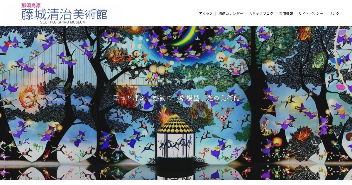 藤城清治美術館(公式ホームページ)